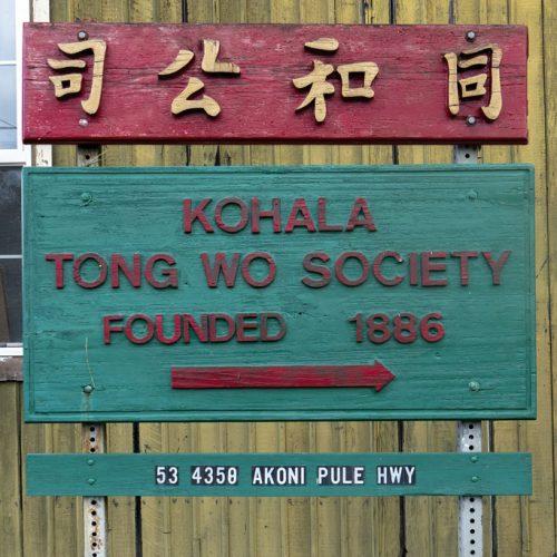 Phofoz---200202-01-Kohala-Tong-Wo-Society